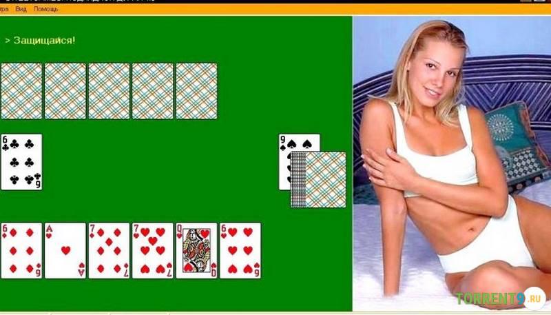 Играть в карты на раздевание играть в дурака бесплатно игровые аппараты играт